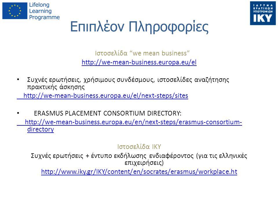 """Επιπλέον Πληροφορίες Iστοσελίδα """"we mean business"""" http://we-mean-business.europa.eu/el • Συχνές ερωτήσεις, χρήσιμους συνδέσμους, ιστοσελίδες αναζήτησ"""