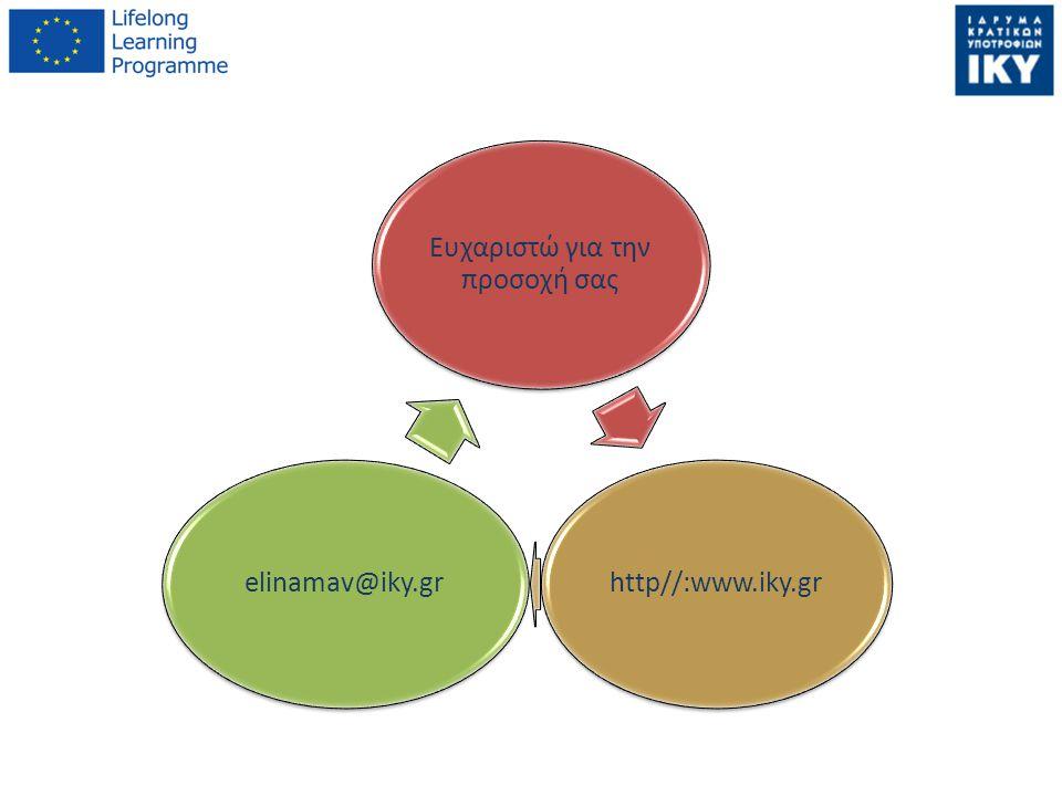 Ευχαριστώ για την προσοχή σας http//:www.iky.grelinamav@iky.gr