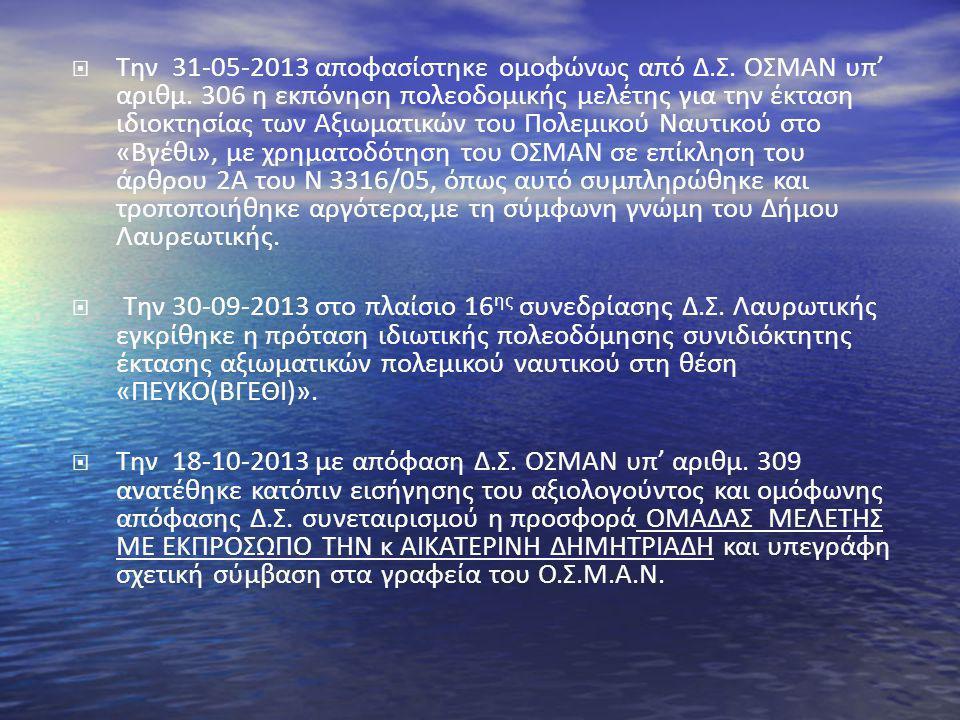  Την 31-05-2013 αποφασίστηκε ομοφώνως από Δ.Σ. ΟΣΜΑΝ υπ' αριθμ.
