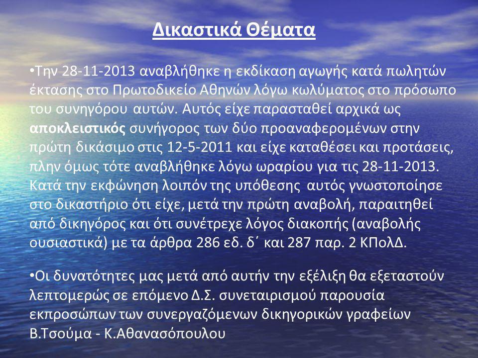 Δικαστικά Θέματα • Την 28-11-2013 αναβλήθηκε η εκδίκαση αγωγής κατά πωλητών έκτασης στο Πρωτοδικείο Αθηνών λόγω κωλύματος στο πρόσωπο του συνηγόρου αυτών.