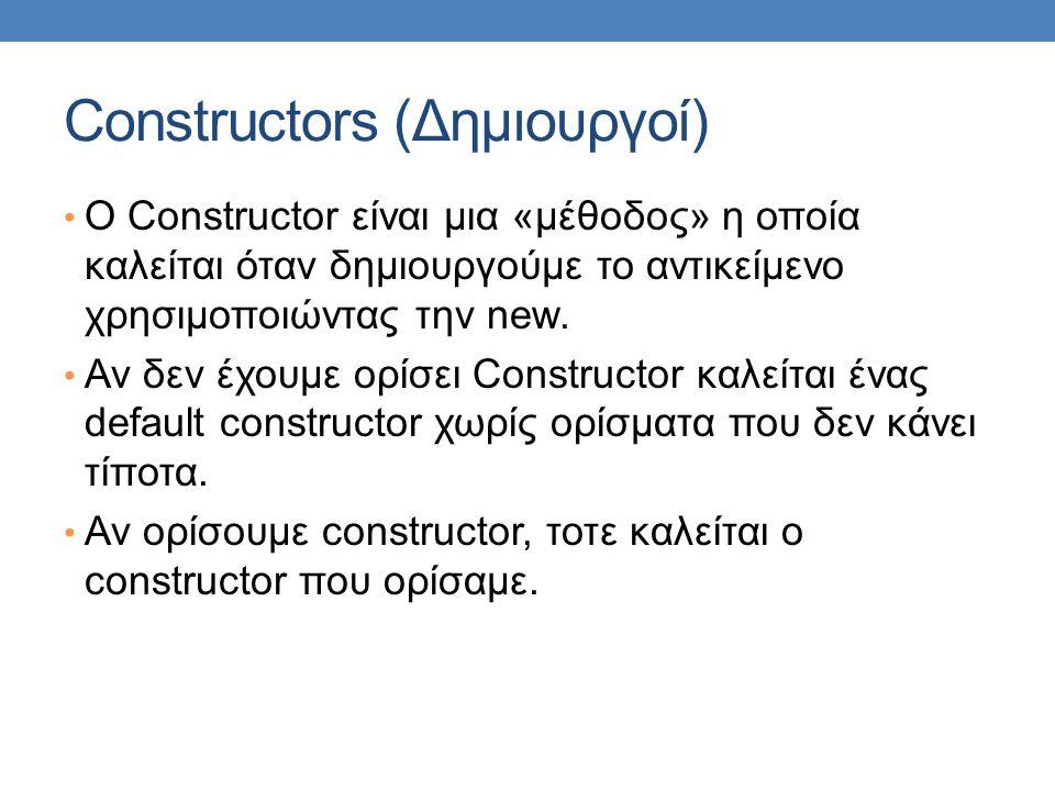 Constructors (Δημιουργοί) • O Constructor είναι μια «μέθοδος» η οποία καλείται όταν δημιουργούμε το αντικείμενο χρησιμοποιώντας την new. • Αν δεν έχου