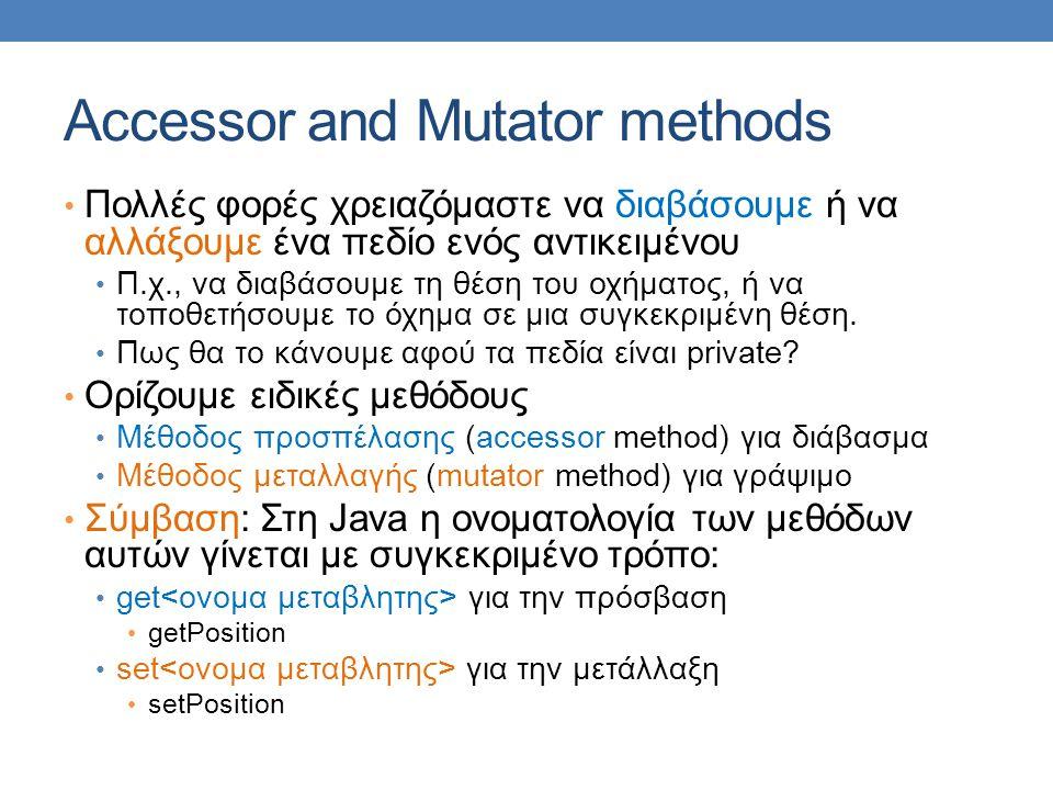 Accessor and Mutator methods • Πολλές φορές χρειαζόμαστε να διαβάσουμε ή να αλλάξουμε ένα πεδίο ενός αντικειμένου • Π.χ., να διαβάσουμε τη θέση του οχ