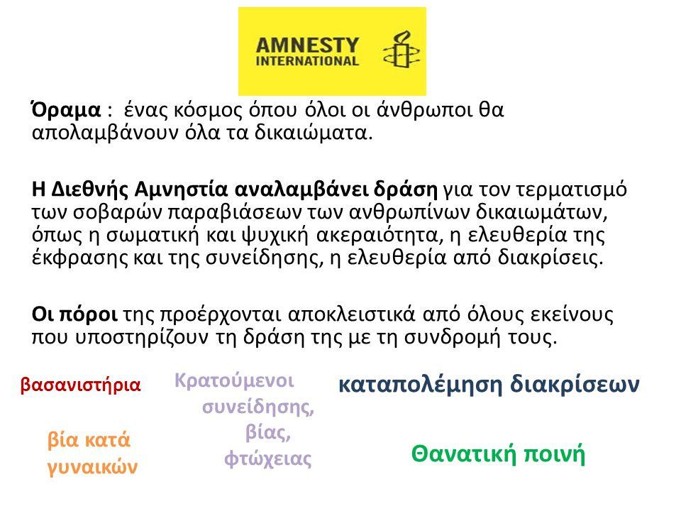 Όραμα : ένας κόσμος όπου όλοι οι άνθρωποι θα απολαμβάνουν όλα τα δικαιώματα. Η Διεθνής Αμνηστία αναλαμβάνει δράση για τον τερματισμό των σοβαρών παραβ