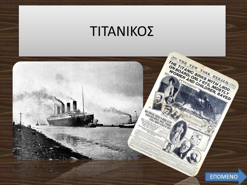 ΤΙΤΑΝΙΚΟΣ ΕΠΟΜΕΝΟ ΜΕΓΕΘΟΣ ΡΕΚΟΡ: Ο Τιτανικός ήταν, το 1911 όταν ναυπηγήθηκε, το μεγαλύτερο πλοίο στον κόσμο--269 μέτρα μήκος, 28 μέτρα πλάτος και 53 μέτρα ύψος, με συνολική ιπποδύναμη 51.000.