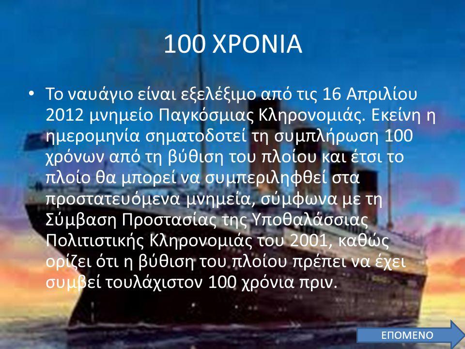 • Το ναυάγιο είναι εξελέξιμο από τις 16 Απριλίου 2012 μνημείο Παγκόσμιας Κληρονομιάς. Εκείνη η ημερομηνία σηματοδοτεί τη συμπλήρωση 100 χρόνων από τη