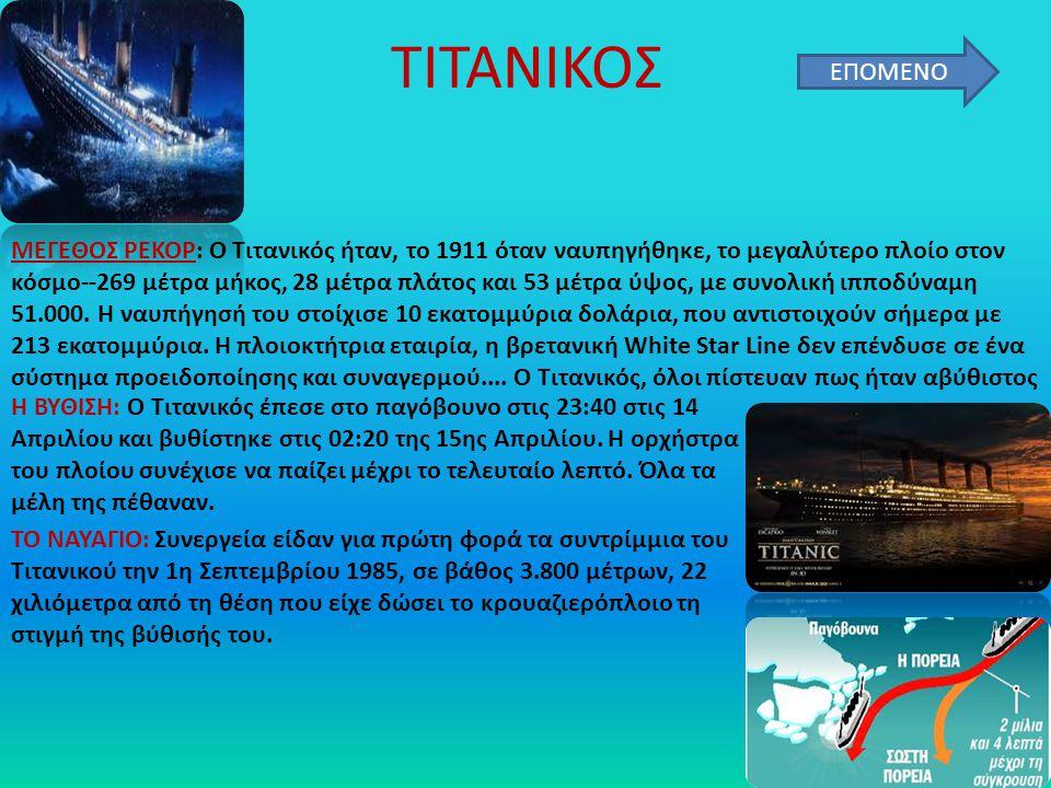 ΤΙΤΑΝΙΚΟΣ ΕΠΟΜΕΝΟ ΜΕΓΕΘΟΣ ΡΕΚΟΡ: Ο Τιτανικός ήταν, το 1911 όταν ναυπηγήθηκε, το μεγαλύτερο πλοίο στον κόσμο--269 μέτρα μήκος, 28 μέτρα πλάτος και 53 μ