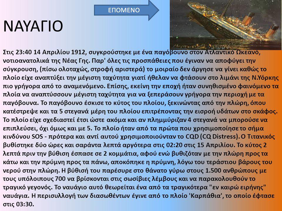 ΝΑΥΑΓΙΟ Στις 23:40 14 Απριλίου 1912, συγκρούστηκε με ένα παγόβουνο στον Ατλαντικό Ωκεανό, νοτιοανατολικά της Νέας Γης. Παρ' όλες τις προσπάθειες που έ