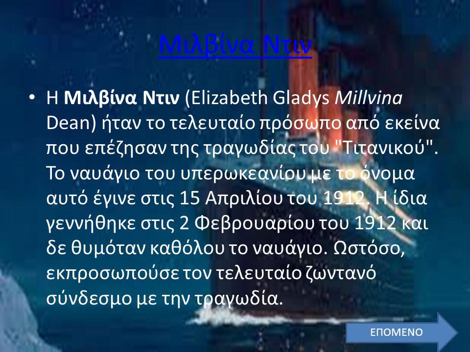 • Η Μιλβίνα Ντιν (Elizabeth Gladys Millvina Dean) ήταν το τελευταίο πρόσωπο από εκείνα που επέζησαν της τραγωδίας του
