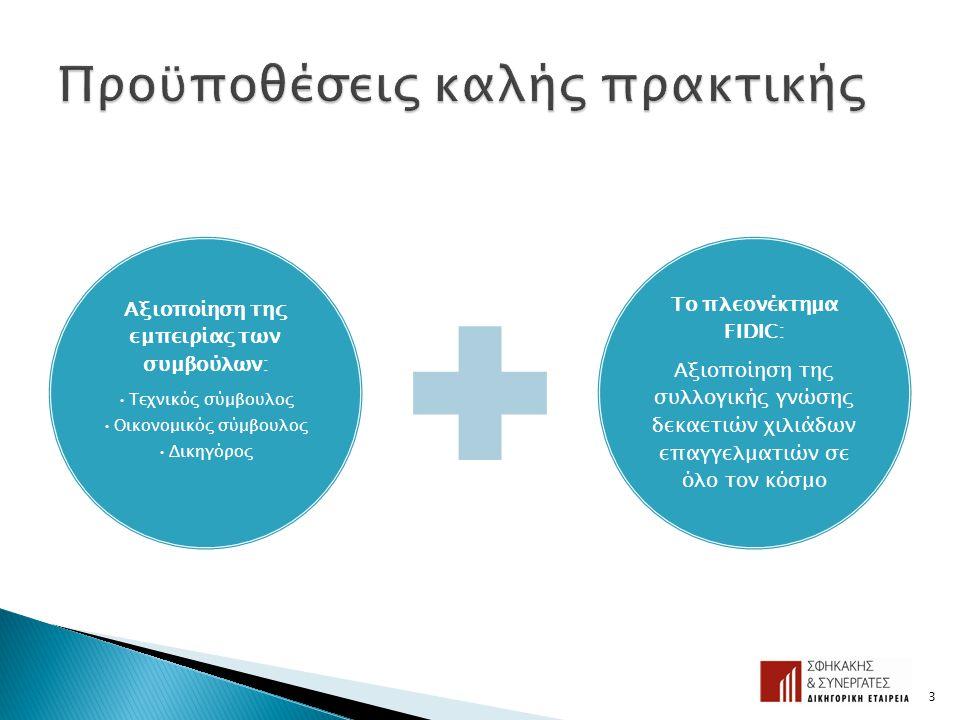 Αξιοποίηση της εμπειρίας των συμβούλων: •Τεχνικός σύμβουλος •Οικονομικός σύμβουλος •Δικηγόρος Το πλεονέκτημα FIDIC: Αξιοποίηση της συλλογικής γνώσης δ
