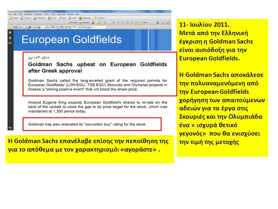 Η Goldman Sachs επανέλαβε επίσης την πεποίθηση της για το απόθεμα με τον χαρακτηρισμό: «αγοράστε».