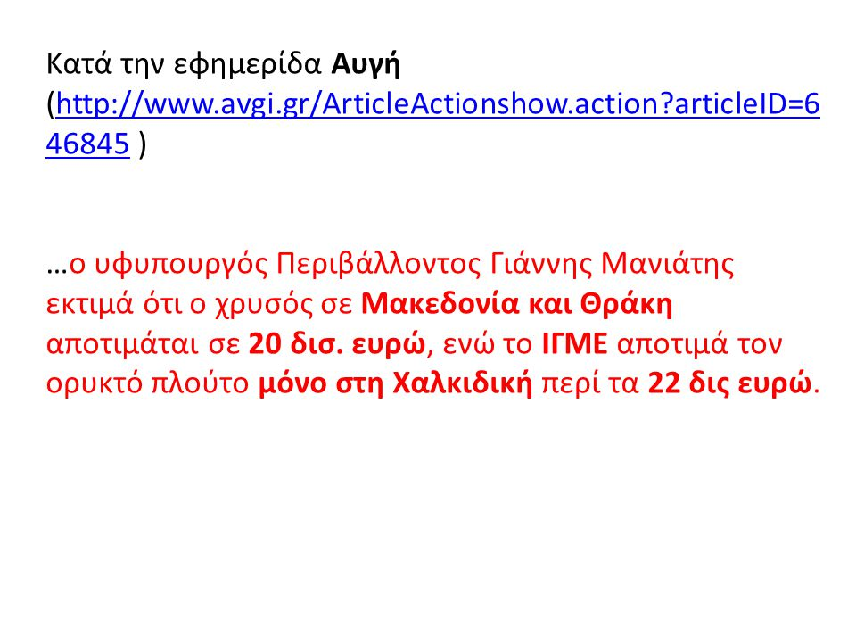 Κατά την εφημερίδα Αυγή (http://www.avgi.gr/ArticleActionshow.action?articleID=6 46845 )http://www.avgi.gr/ArticleActionshow.action?articleID=6 46845