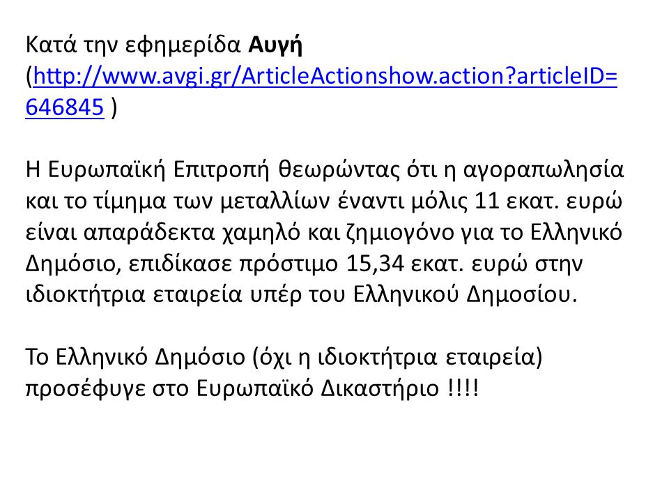 Κατά την εφημερίδα Αυγή (http://www.avgi.gr/ArticleActionshow.action?articleID= 646845 )http://www.avgi.gr/ArticleActionshow.action?articleID= 646845