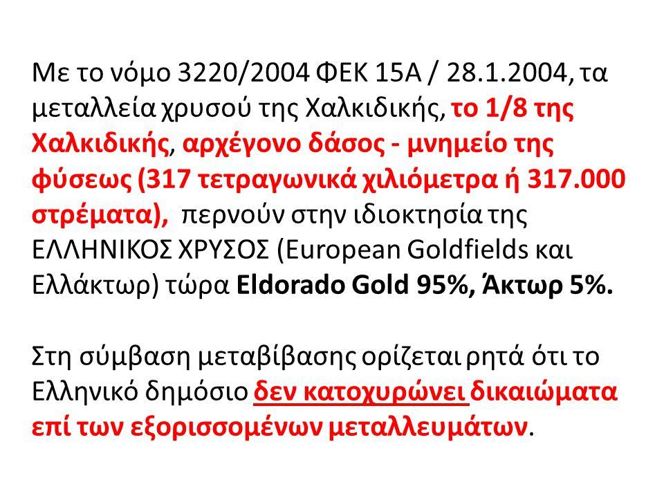 Λαμβανομένου υπόψη ότι η τρέχουσα τιμή του Χρυσού είναι περίπου 1600 Δολάρια /ΟΖ Και τα αποθέματα του χρυσού στα μεταλλεία Σκουριές και Ολυμπιάς της Χαλκιδικής είναι: 3,6 + 4,1=7,7 ΜΟΖ = 7.700.000 ΟΖ (ουγγιές) η αξία του χρυσού στα παραπάνω δύο μεταλλεία είναι περίπου: 7.700.000 OZ x 1600 Δολ./ΟΖ = =12.320.000.000 Δολάρια (12 Δις Δολάρια)