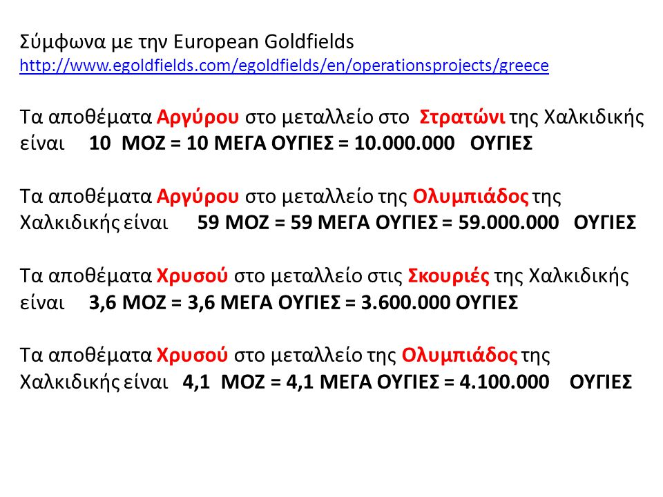 Σύμφωνα με την European Goldfields http://www.egoldfields.com/egoldfields/en/operationsprojects/greece http://www.egoldfields.com/egoldfields/en/opera