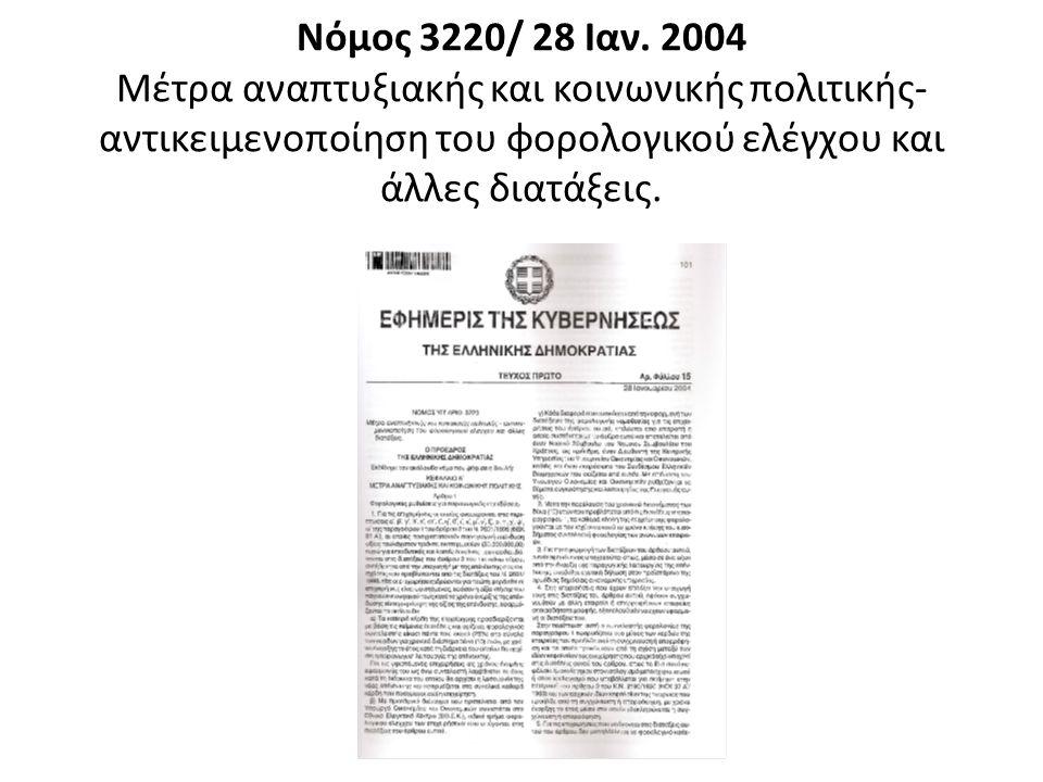 Μέσα στον ίδιο νόμο υπάρχουν 3 άρθρα τα : 51-53, (236 σελίδες ξεπουλήματος 317 τετραγωνικών χιλιομέτρων της Χαλκιδικής)