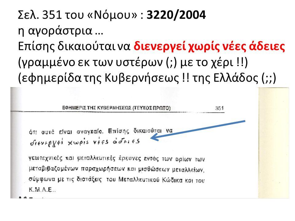 Σελ. 351 του «Νόμου» : 3220/2004 η αγοράστρια … Επίσης δικαιούται να διενεργεί χωρίς νέες άδειες (γραμμένο εκ των υστέρων (;) με το χέρι !!) (εφημερίδ