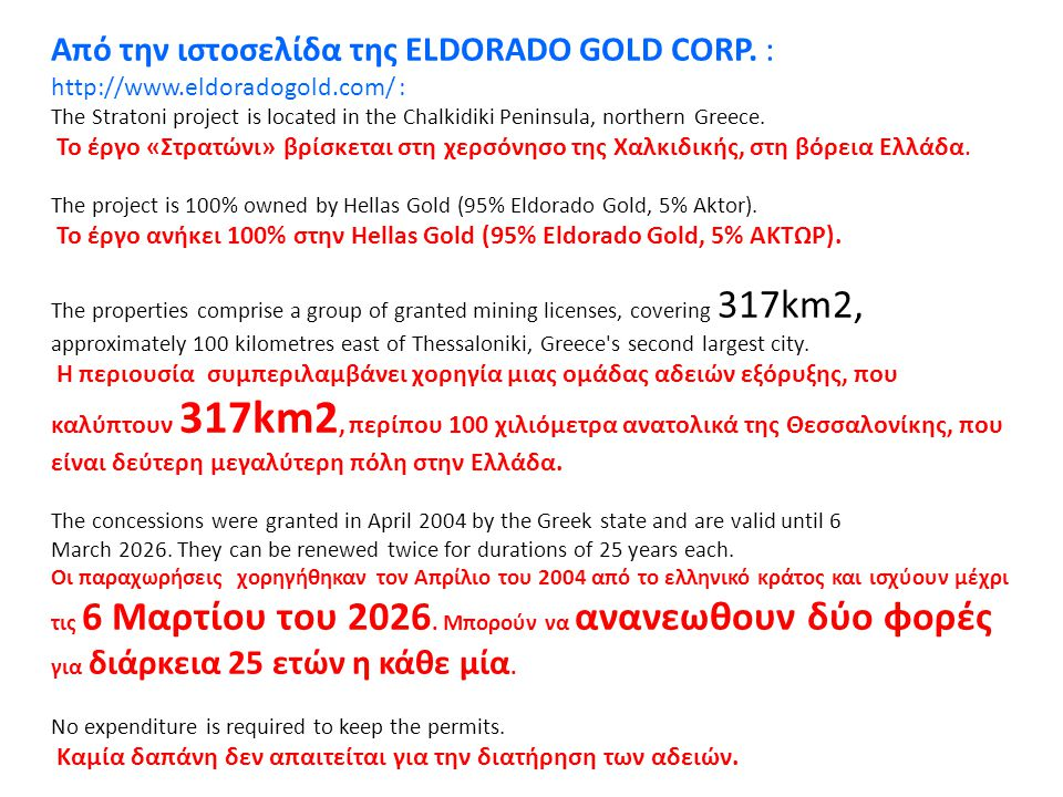 Από την ιστοσελίδα της ELDORADO GOLD CORP. : http://www.eldoradogold.com/ : The Stratoni project is located in the Chalkidiki Peninsula, northern Gree