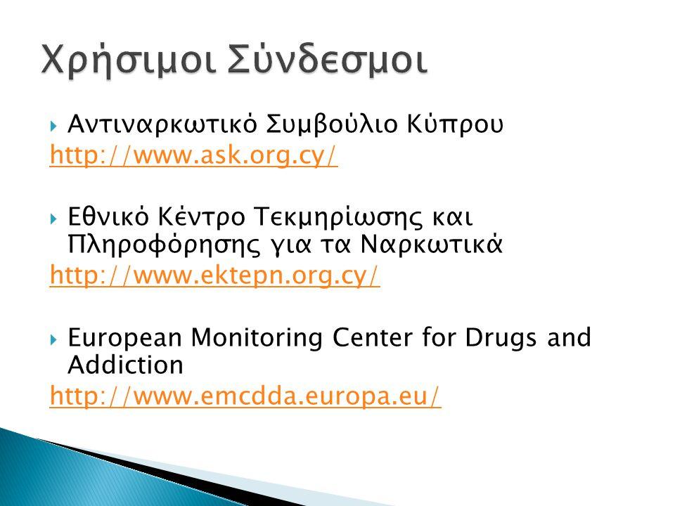  Αντιναρκωτικό Συμβούλιο Κύπρου http://www.ask.org.cy/  Εθνικό Κέντρο Τεκμηρίωσης και Πληροφόρησης για τα Ναρκωτικά http://www.ektepn.org.cy/  Euro