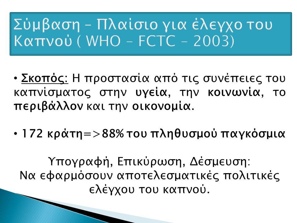 • Σκοπός: Η προστασία από τις συνέπειες του καπνίσματος στην υγεία, την κοινωνία, το περιβάλλον και την οικονομία. • 172 κράτη=>88% του πληθυσμού παγκ