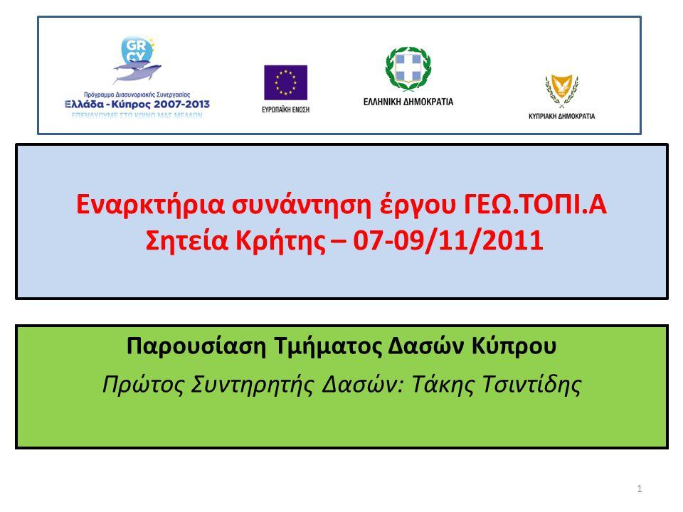 Εναρκτήρια συνάντηση έργου ΓΕΩ.ΤΟΠΙ.Α Σητεία Κρήτης – 07-09/11/2011 Παρουσίαση Τμήματος Δασών Κύπρου Πρώτος Συντηρητής Δασών: Τάκης Τσιντίδης 1