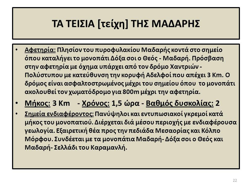 ΤΑ ΤΕΙΣΙΑ [τείχη] ΤΗΣ ΜΑΔΑΡΗΣ • Αφετηρία: Πλησίον του πυροφυλακίου Μαδαρής κοντά στο σημείο όπου καταλήγει το μονοπάτι Δόξα σοι ο Θεός - Μαδαρή. Πρόσβ