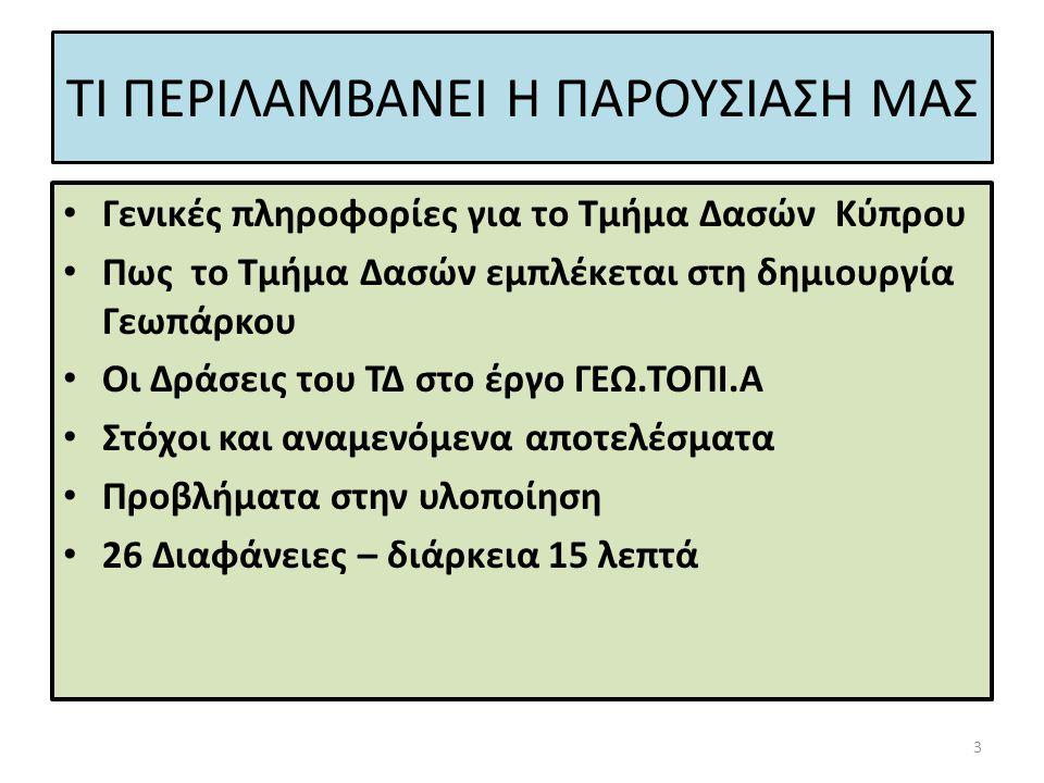 ΤΙ ΠΕΡΙΛΑΜΒΑΝΕΙ Η ΠΑΡΟΥΣΙΑΣΗ ΜΑΣ • Γενικές πληροφορίες για το Τμήμα Δασών Κύπρου • Πως το Τμήμα Δασών εμπλέκεται στη δημιουργία Γεωπάρκου • Οι Δράσεις
