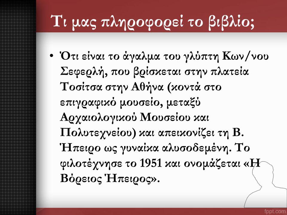 Τι μας πληροφορεί το βιβλίο; •Ότι είναι το άγαλμα του γλύπτη Κων/νου Σεφερλή, που βρίσκεται στην πλατεία Τοσίτσα στην Αθήνα (κοντά στο επιγραφικό μουσ