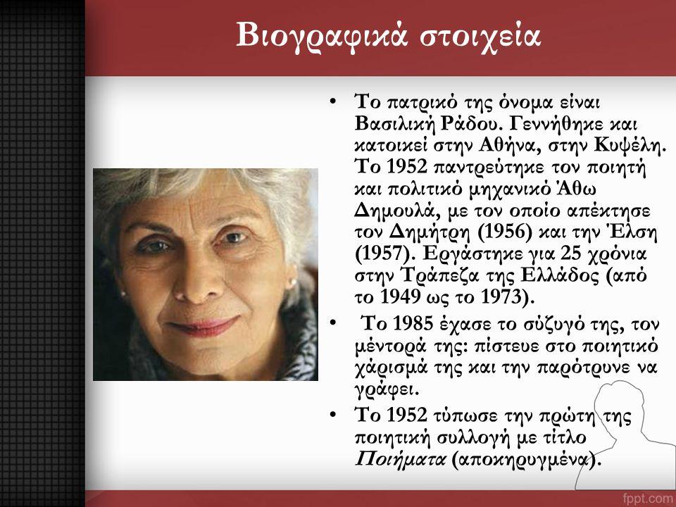 Βιογραφικά στοιχεία •Το πατρικό της όνομα είναι Βασιλική Ράδου. Γεννήθηκε και κατοικεί στην Αθήνα, στην Κυψέλη. Το 1952 παντρεύτηκε τον ποιητή και πολ
