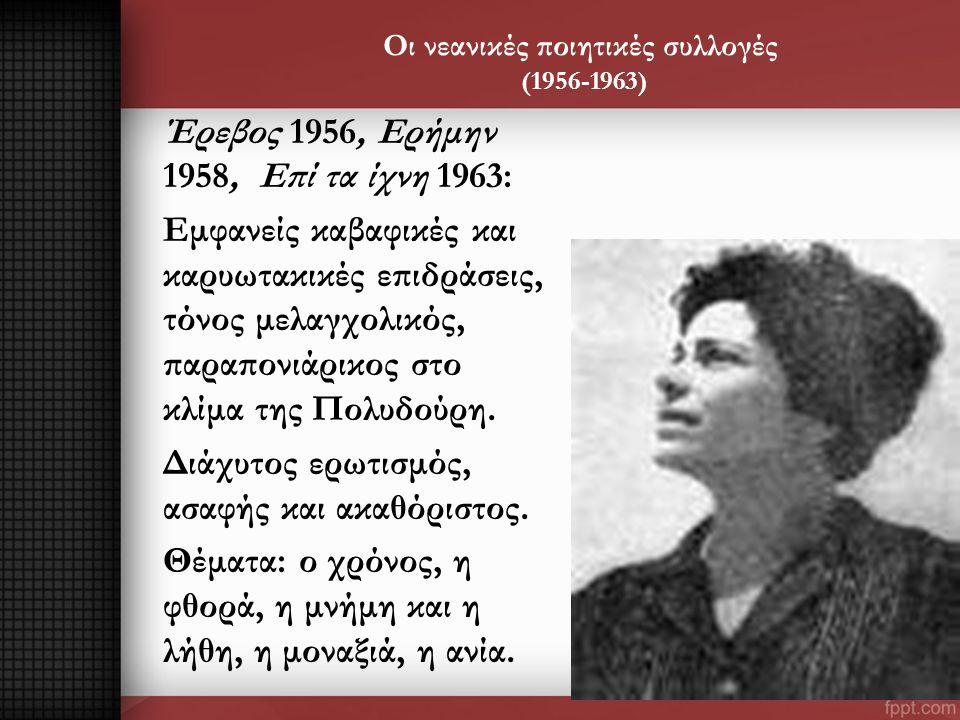 Οι νεανικές ποιητικές συλλογές (1956-1963) Έρεβος 1956, Ερήμην 1958, Επί τα ίχνη 1963: Εμφανείς καβαφικές και καρυωτακικές επιδράσεις, τόνος μελαγχολι