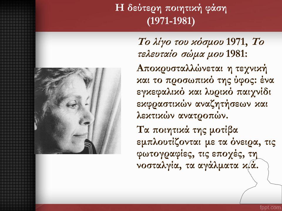 Η τρίτη ποιητική φάση (1988-2001) •Χαίρε ποτέ 1988, Η εφηβεία της λήθης 1994, Ενός λεπτού μαζί 1998, Ήχος απομακρύνσεων 2001 •Η ποίηση της Δημουλά δηλώνει κατάφαση στη ζωή και στον έρωτα, ως αντίβαρο στη θλίψη και την απώλεια.