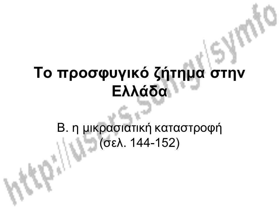 Το προσφυγικό ζήτημα στην Ελλάδα Β. η μικρασιατική καταστροφή (σελ. 144-152)