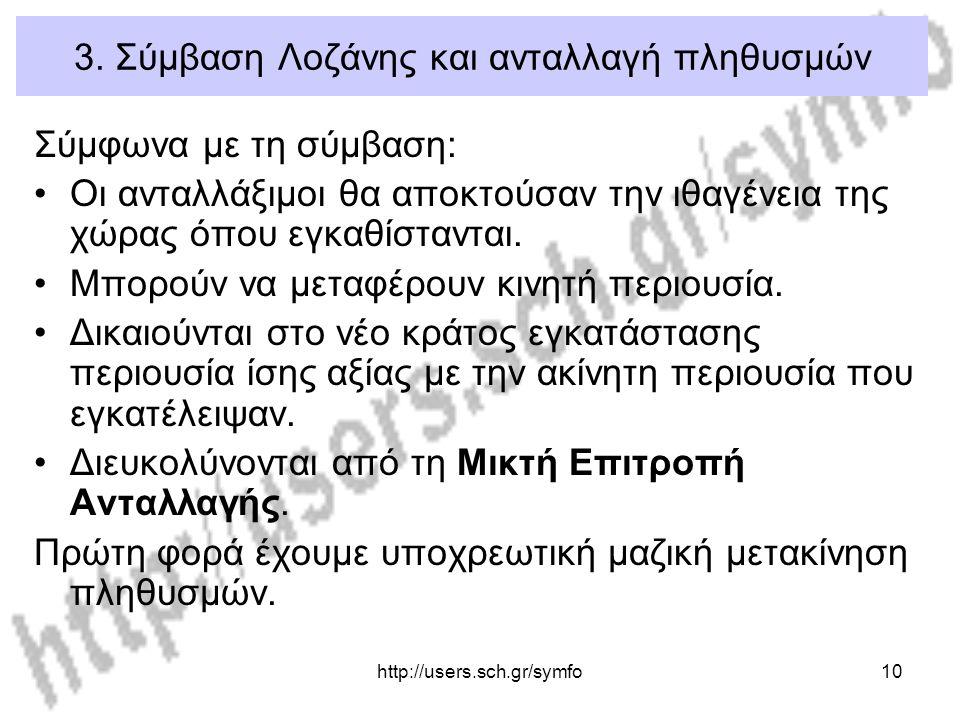 http://users.sch.gr/symfo10 3. Σύμβαση Λοζάνης και ανταλλαγή πληθυσμών Σύμφωνα με τη σύμβαση: •Οι ανταλλάξιμοι θα αποκτούσαν την ιθαγένεια της χώρας ό