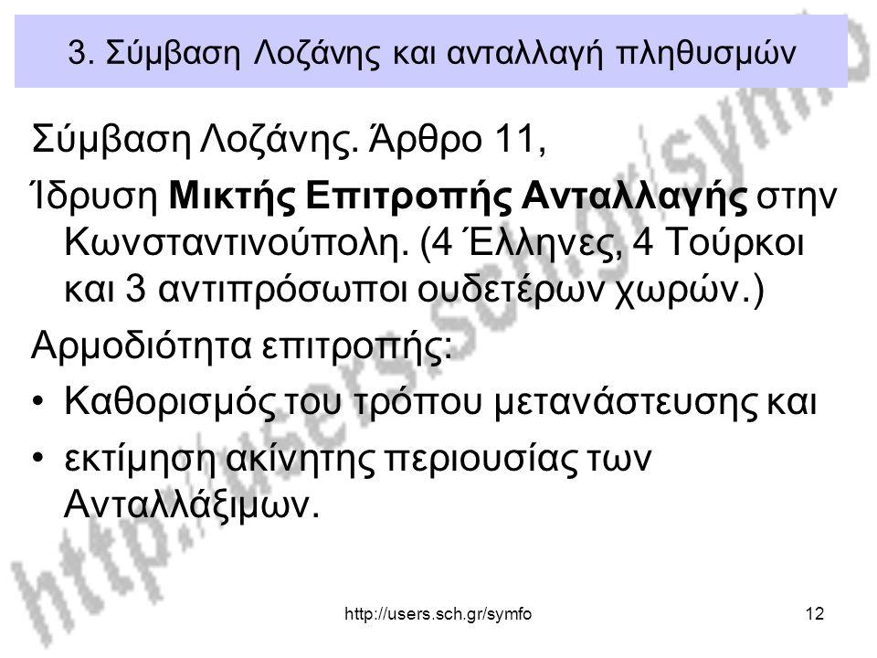http://users.sch.gr/symfo12 3. Σύμβαση Λοζάνης και ανταλλαγή πληθυσμών Σύμβαση Λοζάνης. Άρθρο 11, Ίδρυση Μικτής Επιτροπής Ανταλλαγής στην Κωνσταντινού
