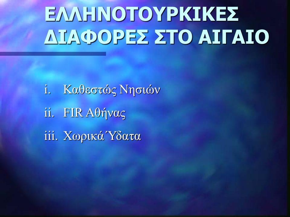 ΚΑΘΕΣΤΩΣ ΝΗΣΙΩΝ Α΄ Κατηγορία Περιλαμβάνει τα νησιά των Κυκλάδων και την Κρήτη.