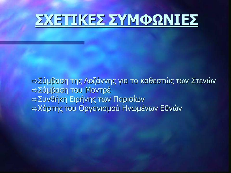 ΥΦΑΛΟΚΡΗΠΙΔΑ Η Ελλάδα έχει υπογράψει τη Συμφωνία της Γενεύης του 1958 για την Αιγιαλίτιδα και την Παρακείμενη Ζώνη.