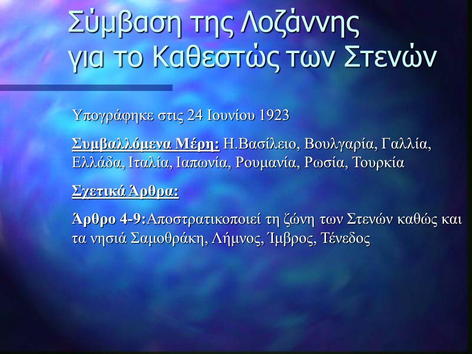 Σύμβαση της Λοζάννης για το Καθεστώς των Στενών Υπογράφηκε στις 24 Ιουνίου 1923 Συμβαλλόμενα Μέρη: Η.Βασίλειο, Βουλγαρία, Γαλλία, Ελλάδα, Ιταλία, Ιαπω
