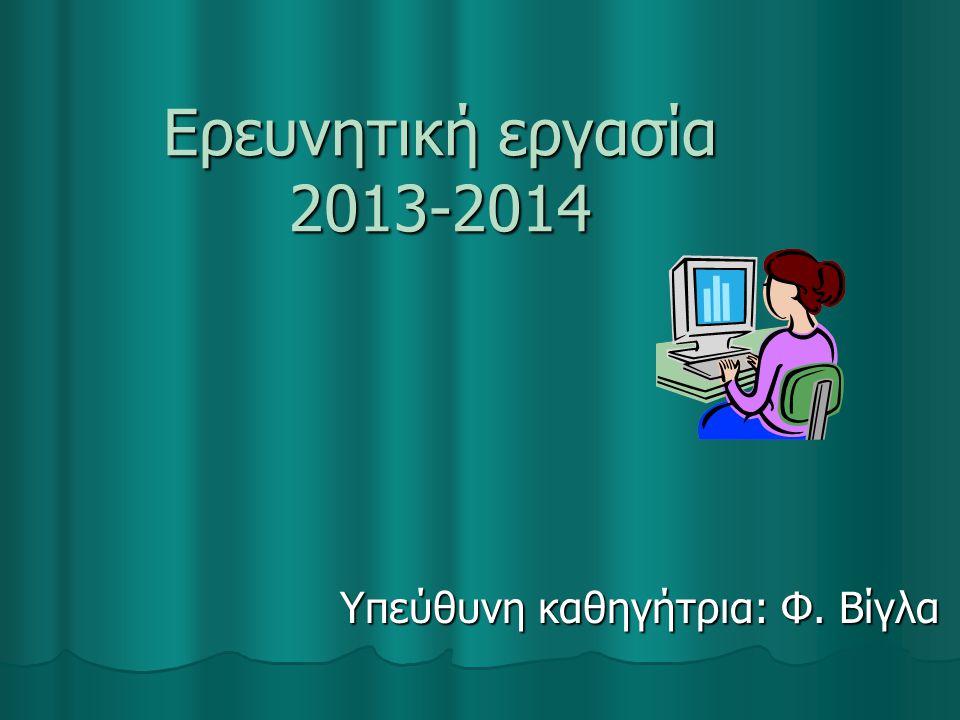 Ερευνητική εργασία 2013-2014 Υπεύθυνη καθηγήτρια: Φ. Βίγλα