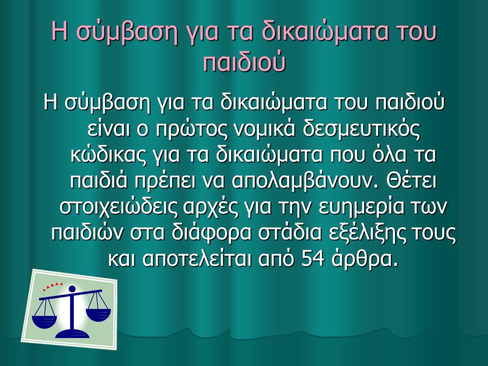 Η σύμβαση για τα δικαιώματα του παιδιού Η σύμβαση για τα δικαιώματα του παιδιού είναι ο πρώτος νομικά δεσμευτικός κώδικας για τα δικαιώματα που όλα τα