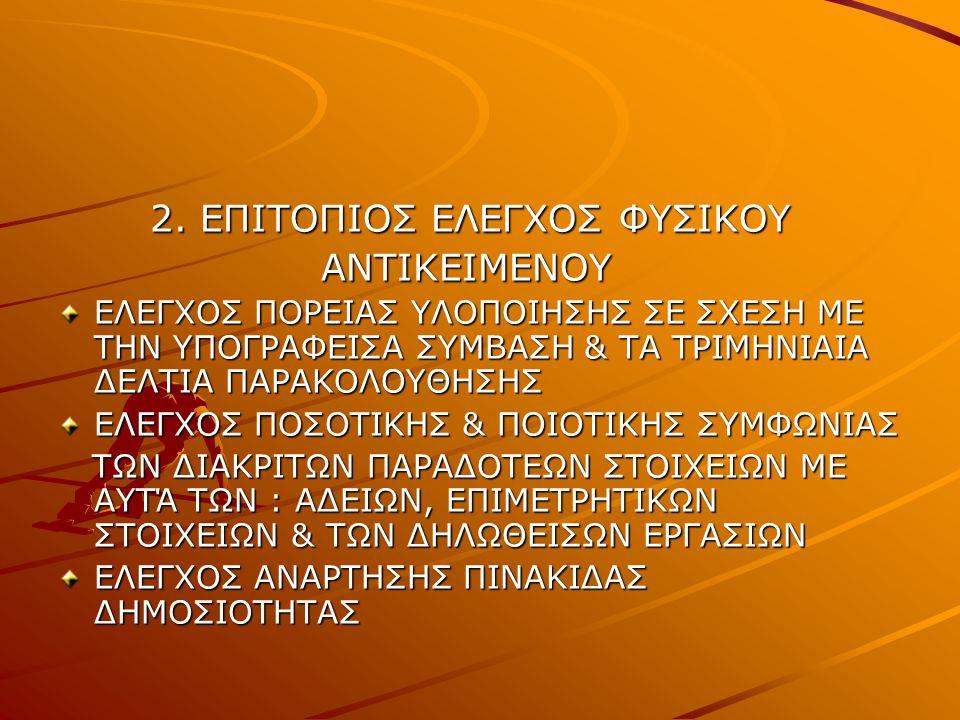 2. ΕΠΙΤΟΠΙΟΣ ΕΛΕΓΧΟΣ ΦΥΣΙΚΟΥ 2.