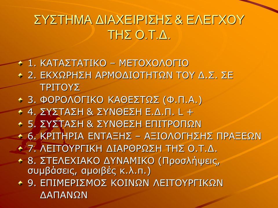 ΣΥΣΤΗΜΑ ΔΙΑΧΕΙΡΙΣΗΣ & ΕΛΕΓΧΟΥ ΤΗΣ Ο.Τ.Δ. 1. ΚΑΤΑΣΤΑΤΙΚΟ – ΜΕΤΟΧΟΛΟΓΙΟ 2.