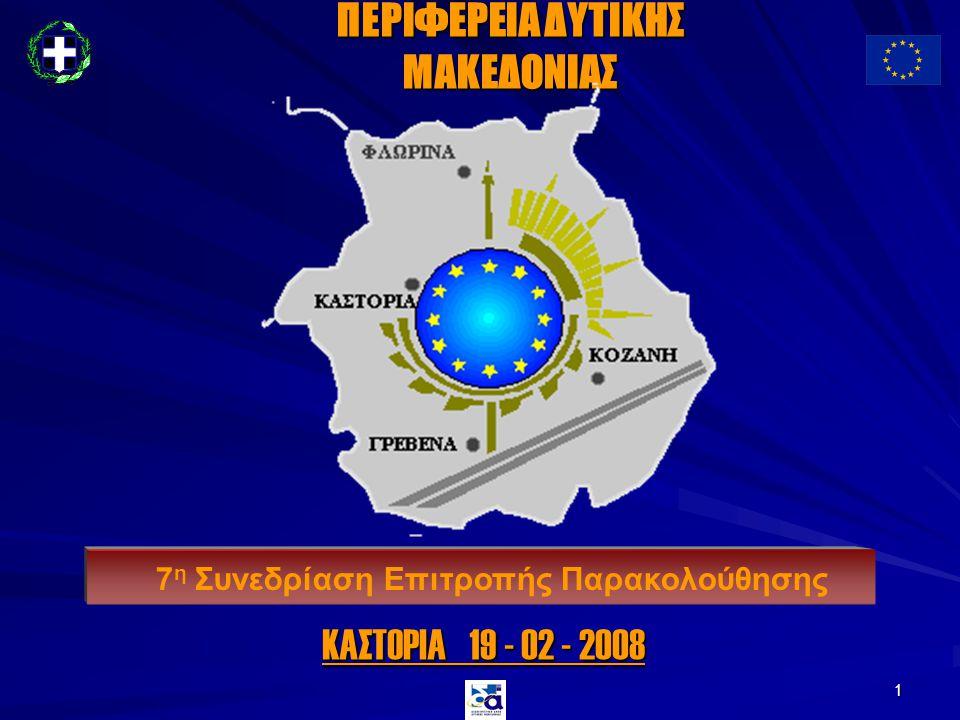 1 ΠΕΡΙΦΕΡΕΙΑ ΔΥΤΙΚΗΣ ΜΑΚΕΔΟΝΙΑΣ ΚΑΣΤΟΡΙΑ 19 - 02 - 2008 7 η Συνεδρίαση Επιτροπής Παρακολούθησης