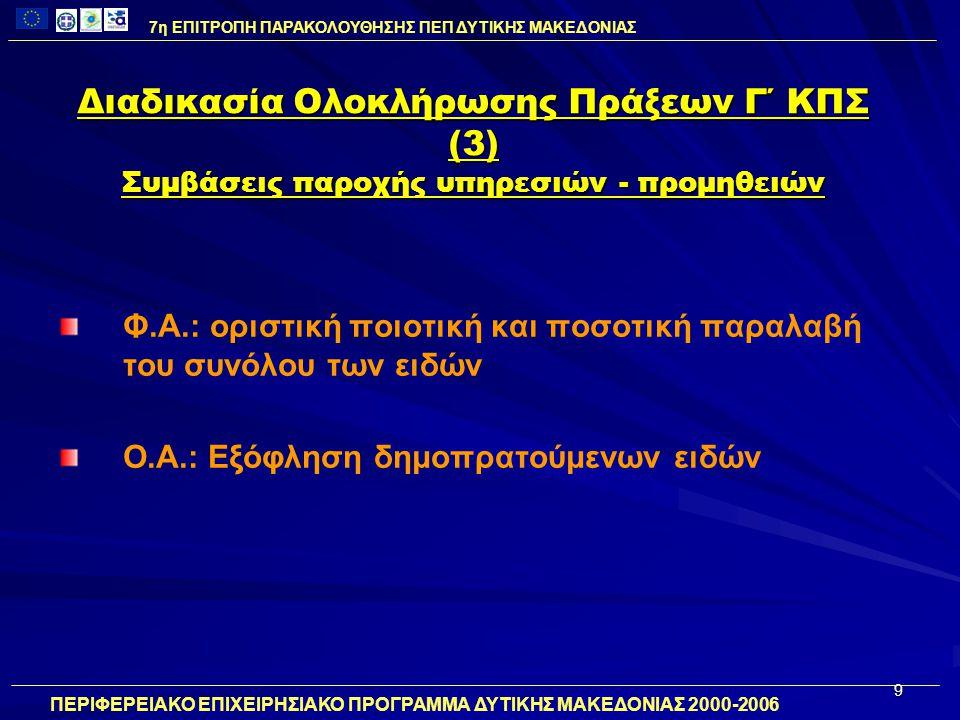 9 Διαδικασία Ολοκλήρωσης Πράξεων Γ΄ ΚΠΣ (3) Συμβάσεις παροχής υπηρεσιών - προμηθειών Φ.Α.: οριστική ποιοτική και ποσοτική παραλαβή του συνόλου των ειδ