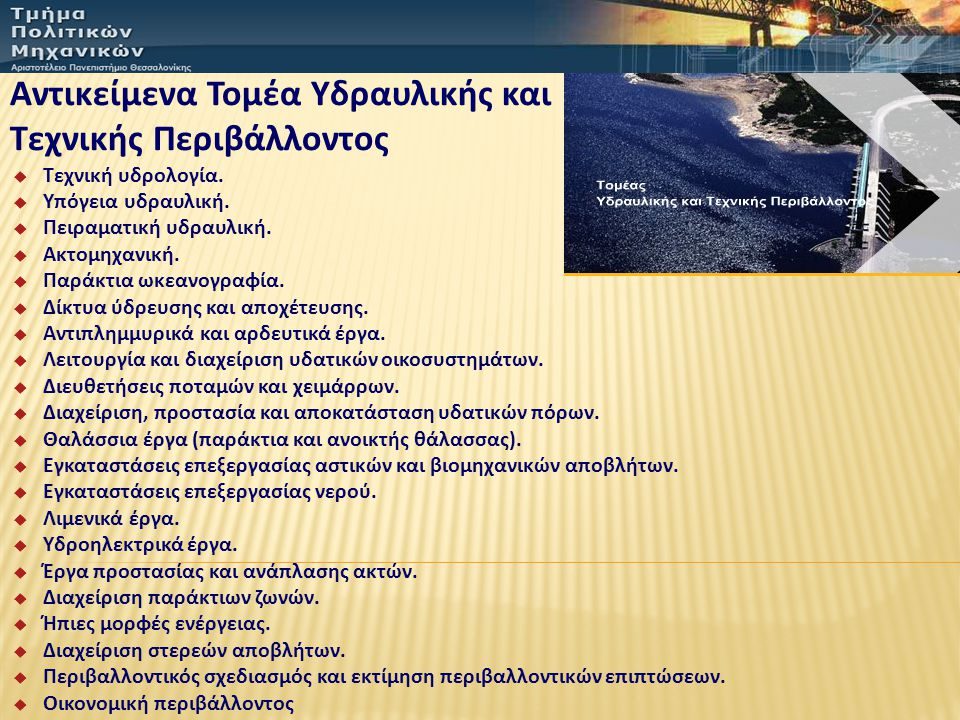  Τεχνική υδρολογία.  Υπόγεια υδραυλική.  Πειραματική υδραυλική.  Ακτομηχανική.  Παράκτια ωκεανογραφία.  Δίκτυα ύδρευσης και αποχέτευσης.  Αντιπ