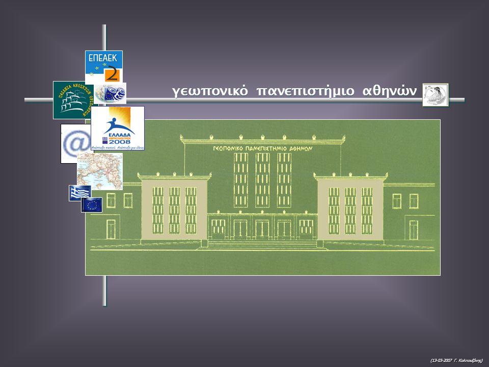 γεωπονικό πανεπιστήμιο αθηνών (13-03-2007 Γ. Καλπουζάνης)