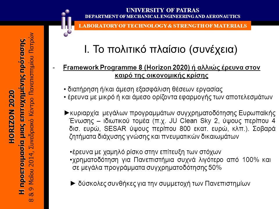 UNIVERSITY OF PATRAS DEPARTMENT OF MECHANICAL ENGINEERING AND AERONAUTICS LABORATORY OF TECHNOLOGY & STRENGTH OF MATERIALS ΙI.