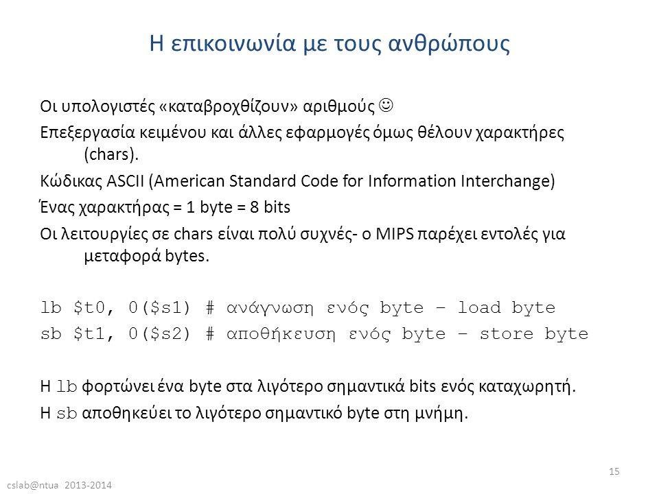 cslab@ntua 2013-2014 15 Οι υπολογιστές «καταβροχθίζουν» αριθμούς  Επεξεργασία κειμένου και άλλες εφαρμογές όμως θέλουν χαρακτήρες (chars).