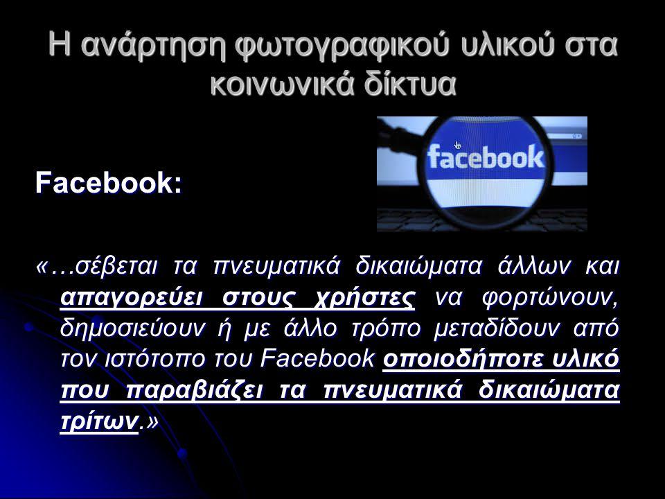 Η ανάρτηση φωτογραφικού υλικού στα κοινωνικά δίκτυα Facebook: «…σέβεται τα πνευματικά δικαιώματα άλλων και απαγορεύει στους χρήστες να φορτώνουν, δημοσιεύουν ή με άλλο τρόπο μεταδίδουν από τον ιστότοπο του Facebook οποιοδήποτε υλικό που παραβιάζει τα πνευματικά δικαιώματα τρίτων.»