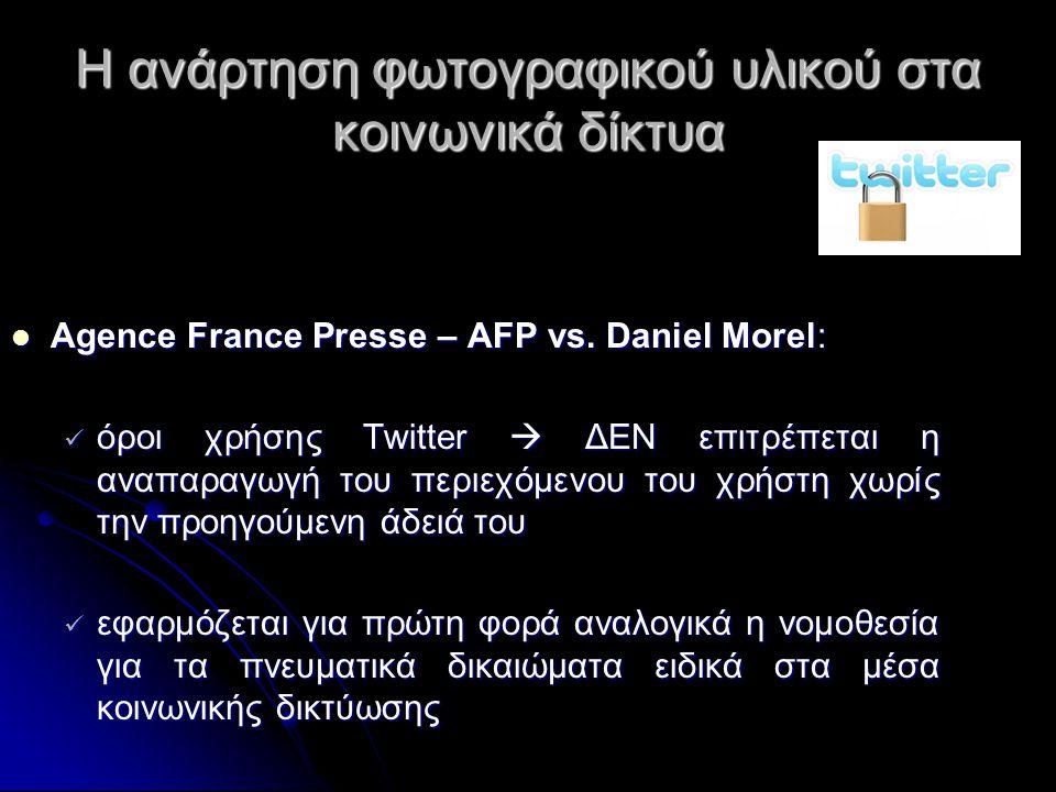 Η ανάρτηση φωτογραφικού υλικού στα κοινωνικά δίκτυα  Agence France Presse – AFP vs.