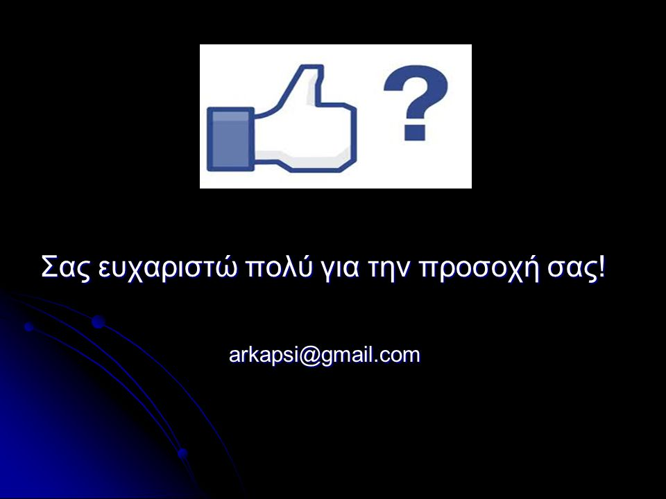 Σας ευχαριστώ πολύ για την προσοχή σας! arkapsi@gmail.com arkapsi@gmail.com