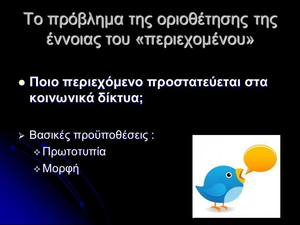 Το πρόβλημα της οριοθέτησης της έννοιας του «περιεχομένου»  Ποιο περιεχόμενο προστατεύεται στα κοινωνικά δίκτυα;  Βασικές προϋποθέσεις :  Πρωτοτυπία  Μορφή